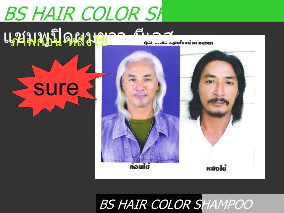sure BS HAIR COLOR SHAMPOO แชมพูปิดผมขาว บีเอส ภาพก่อน-หลังใช้