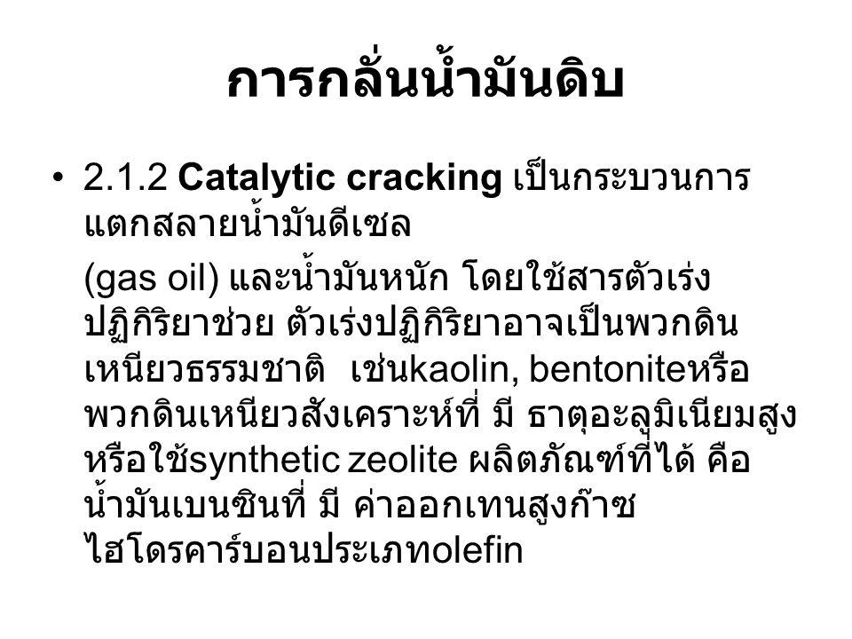 การกลั่นน้ำมันดิบ 2.1.2 Catalytic cracking เป็นกระบวนการแตกสลายนํ้ามันดีเซล.
