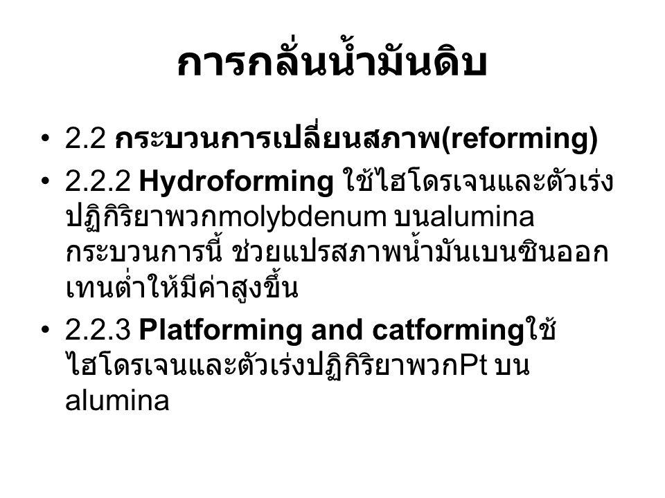 การกลั่นน้ำมันดิบ 2.2 กระบวนการเปลี่ยนสภาพ(reforming)
