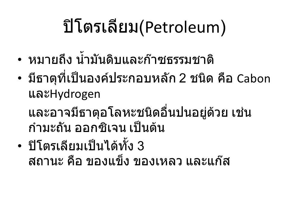ปิโตรเลียม(Petroleum)