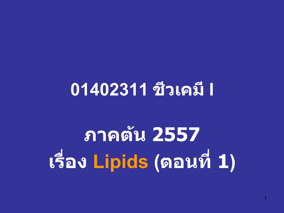 ภาคต้น 2557 เรื่อง Lipids (ตอนที่ 1)