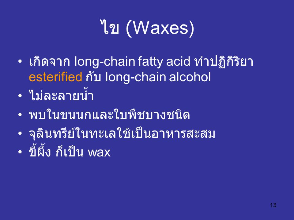 ไข (Waxes) เกิดจาก long-chain fatty acid ทำปฏิกิริยา esterified กับ long-chain alcohol. ไม่ละลายน้ำ.