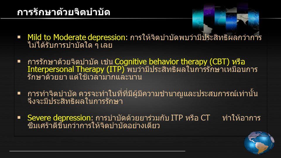 การรักษาด้วยจิตบำบัด