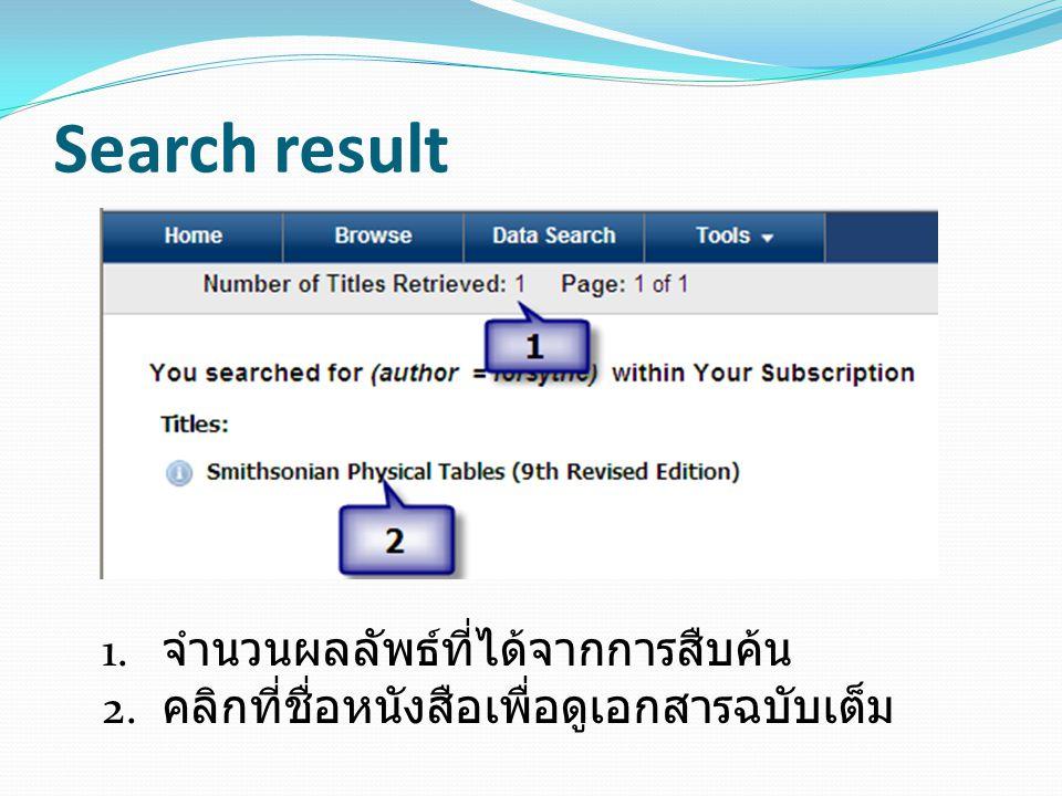 Search result จำนวนผลลัพธ์ที่ได้จากการสืบค้น