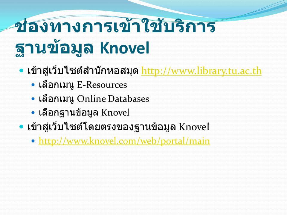 ช่องทางการเข้าใช้บริการฐานข้อมูล Knovel