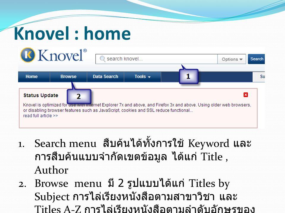 Knovel : home Search menu สืบค้นได้ทั้งการใช้ Keyword และการสืบค้นแบบจำกัดเขตข้อมูล ได้แก่ Title , Author.