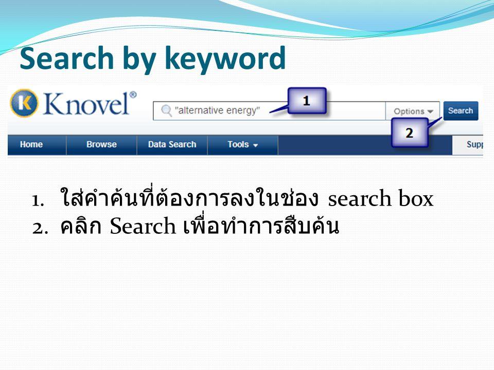 Search by keyword ใส่คำค้นที่ต้องการลงในช่อง search box