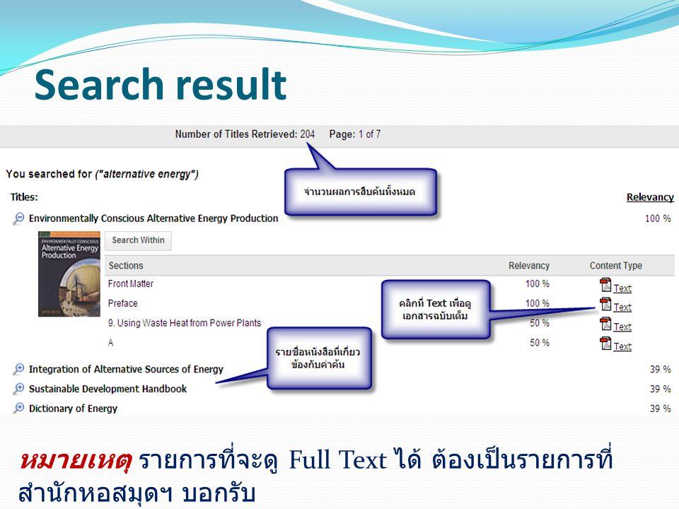 Search result หมายเหตุ รายการที่จะดู Full Text ได้ ต้องเป็นรายการที่สำนักหอสมุดฯ บอกรับ