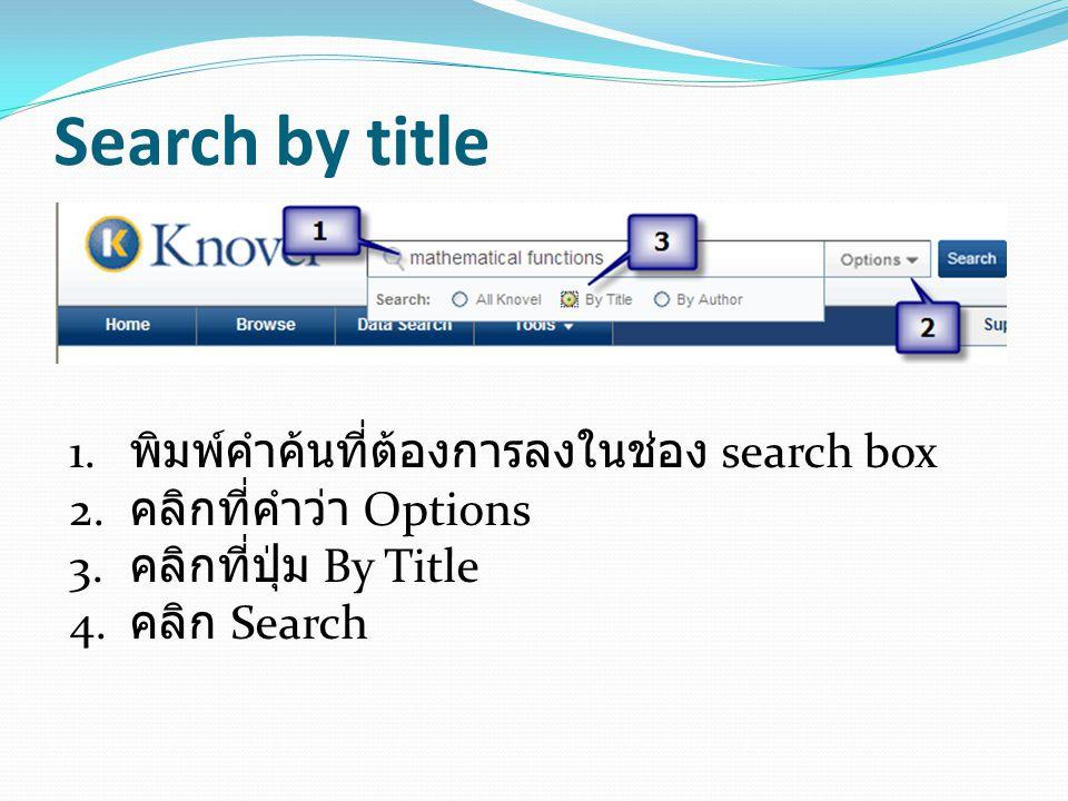 Search by title พิมพ์คำค้นที่ต้องการลงในช่อง search box