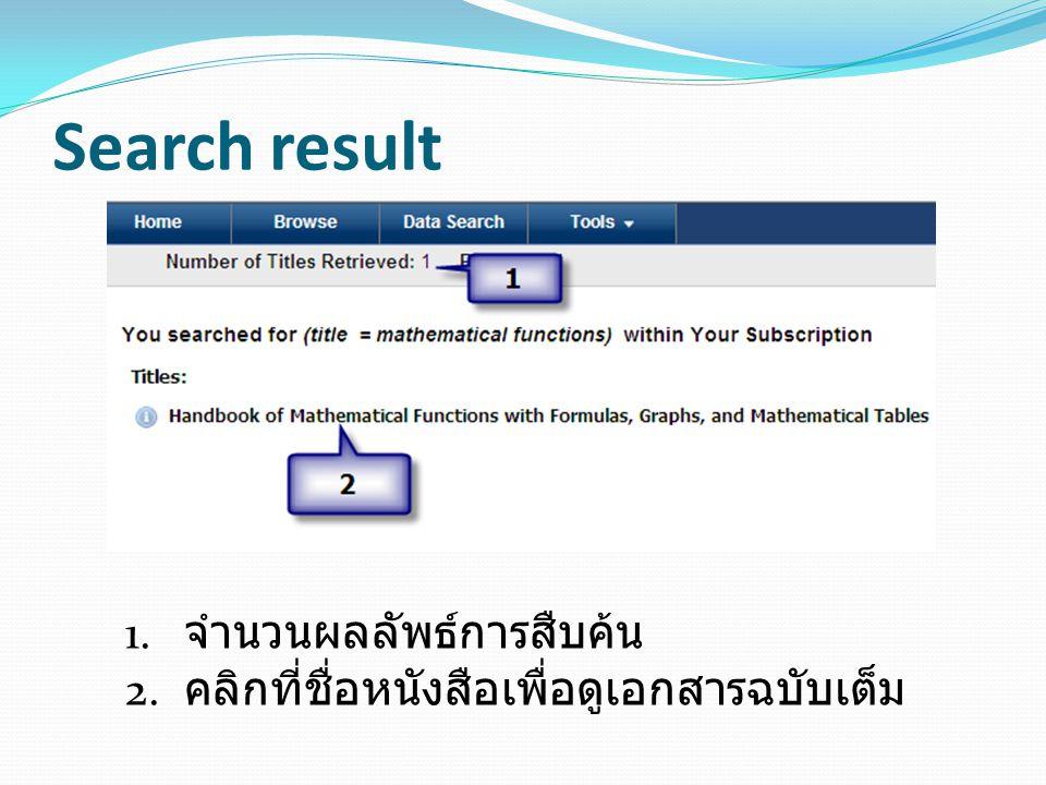 Search result จำนวนผลลัพธ์การสืบค้น