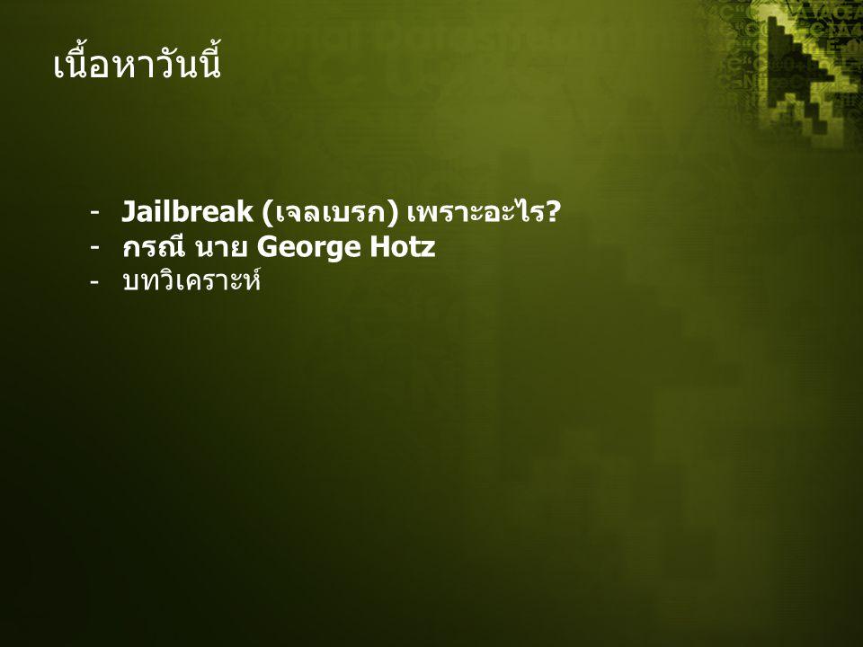 เนื้อหาวันนี้ Jailbreak (เจลเบรก) เพราะอะไร กรณี นาย George Hotz