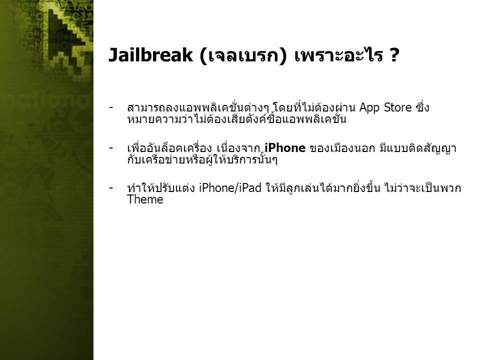 Jailbreak (เจลเบรก) เพราะอะไร