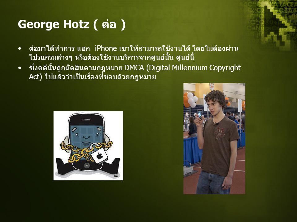 George Hotz ( ต่อ ) ต่อมาได้ทำการ แฮก iPhone เขาให้สามารถใช้งานได้ โดยไม่ต้องผ่าน โปรแกรมต่างๆ หรือต้องใช้งานบริการจากศูนย์นั้น ศูนย์นี้