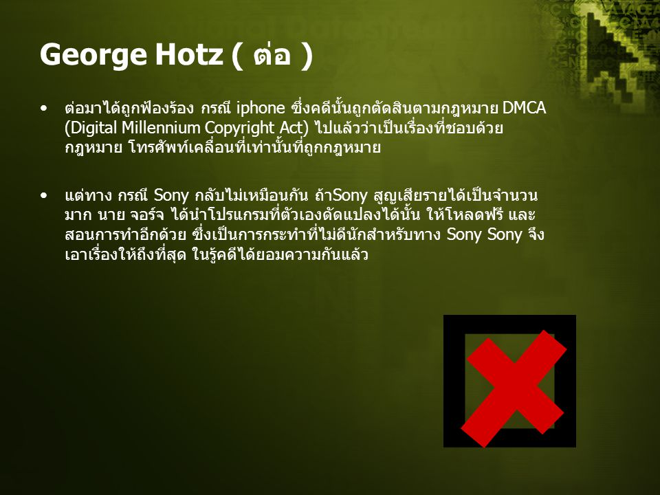 George Hotz ( ต่อ )