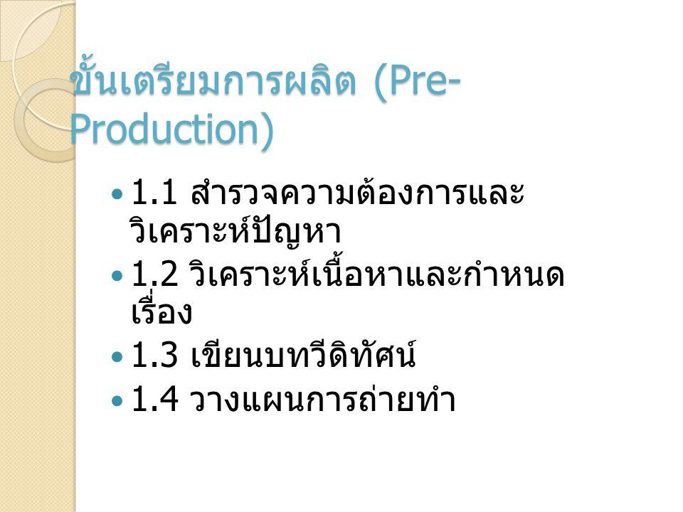 ขั้นเตรียมการผลิต (Pre-Production)