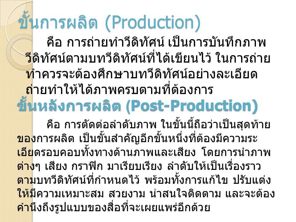 ขั้นการผลิต (Production)