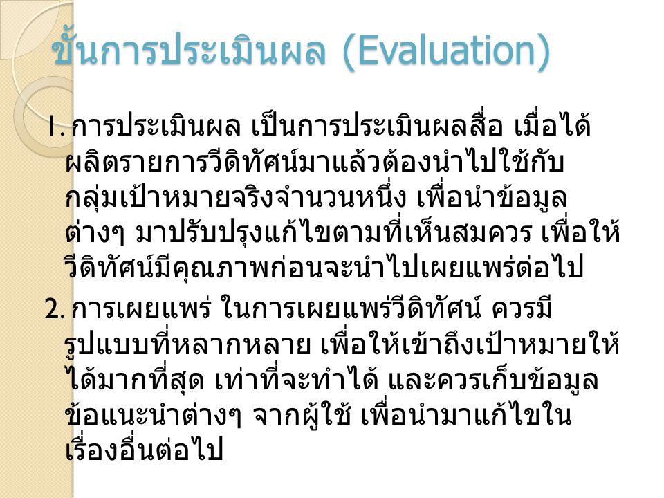 ขั้นการประเมินผล (Evaluation)