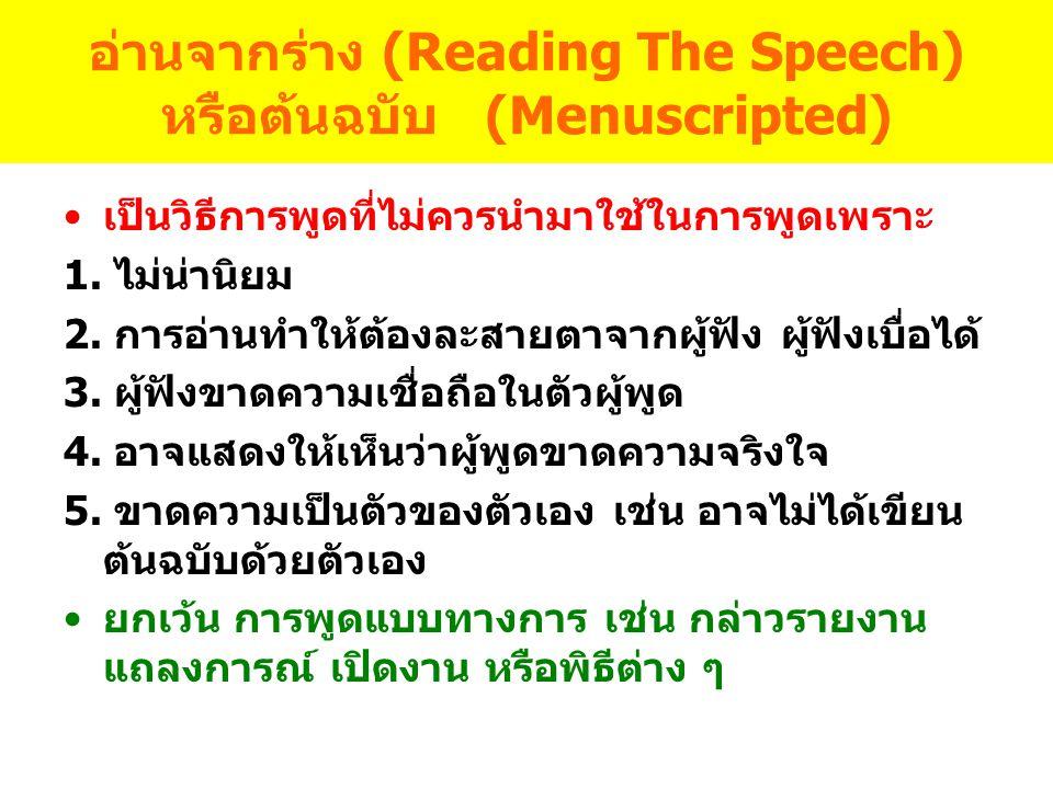 อ่านจากร่าง (Reading The Speech) หรือต้นฉบับ (Menuscripted)