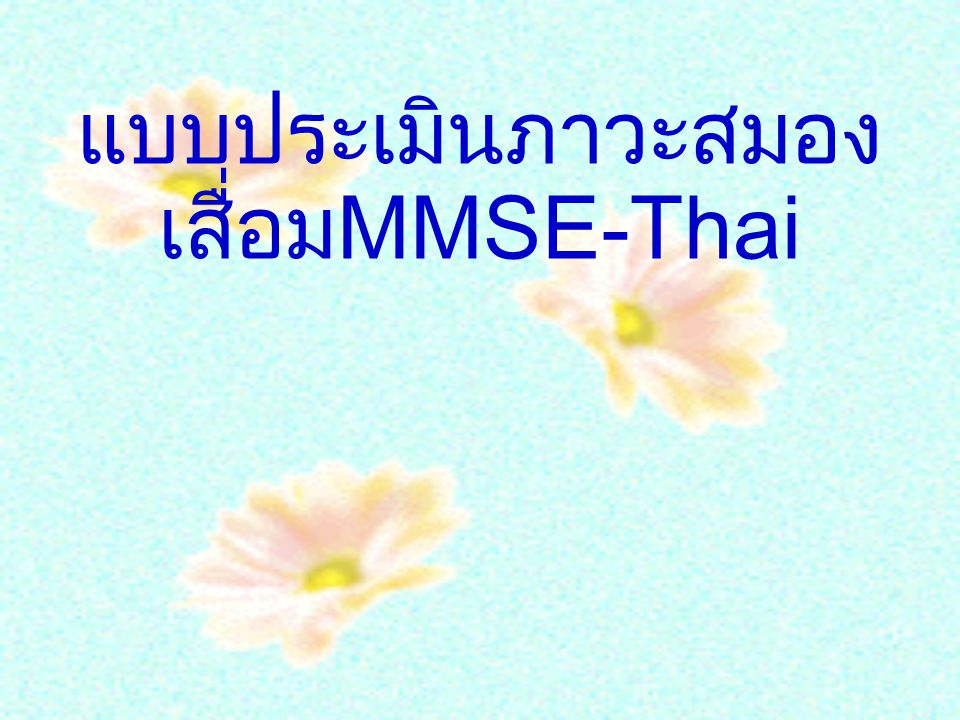 แบบประเมินภาวะสมองเสื่อมMMSE-Thai