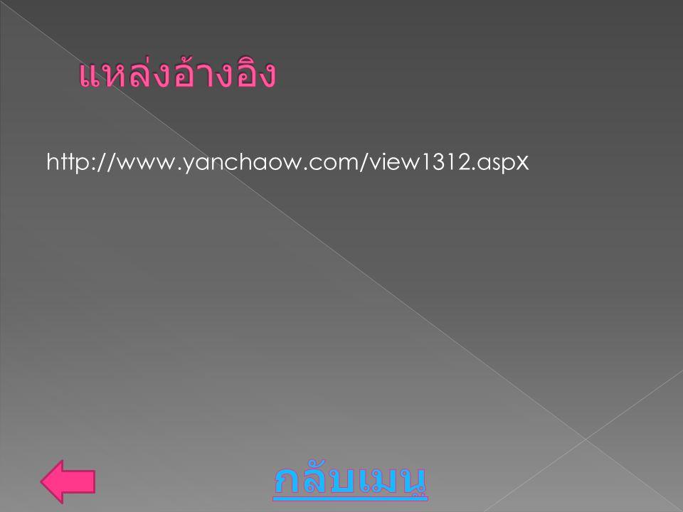 แหล่งอ้างอิง http://www.yanchaow.com/view1312.aspx กลับเมนู