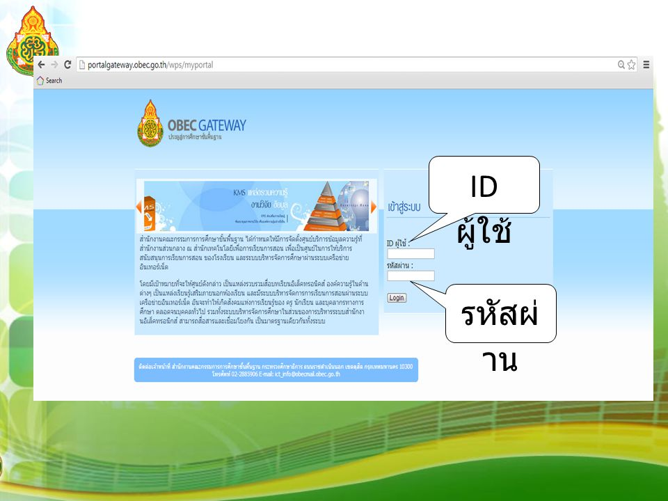 ID ผู้ใช้ รหัสผ่าน