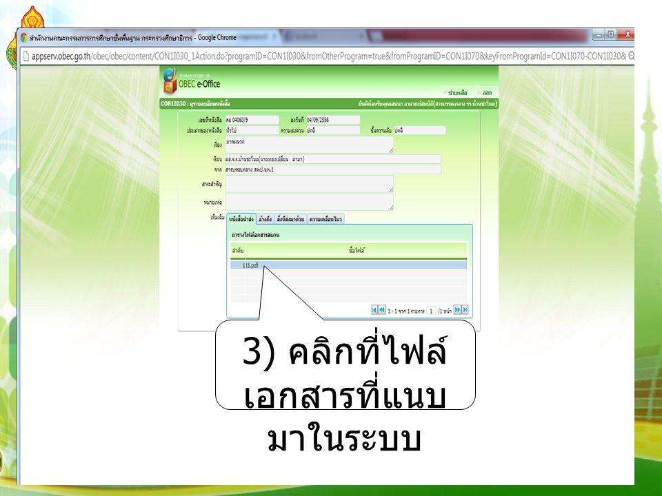 3) คลิกที่ไฟล์เอกสารที่ แนบมาในระบบ