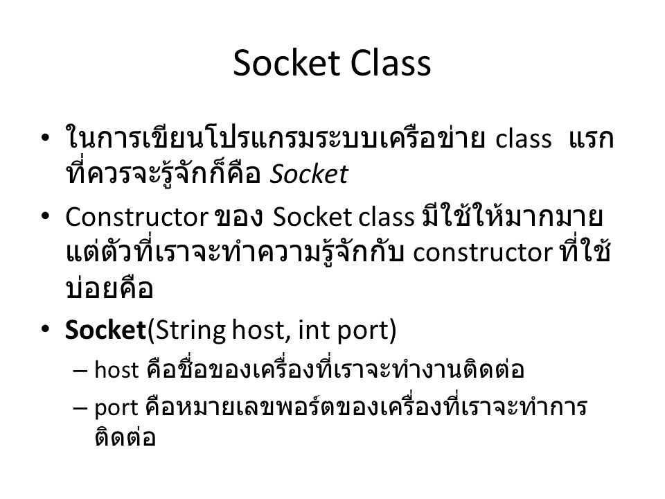 Socket Class ในการเขียนโปรแกรมระบบเครือข่าย class แรกที่ควรจะรู้จักก็คือ Socket.
