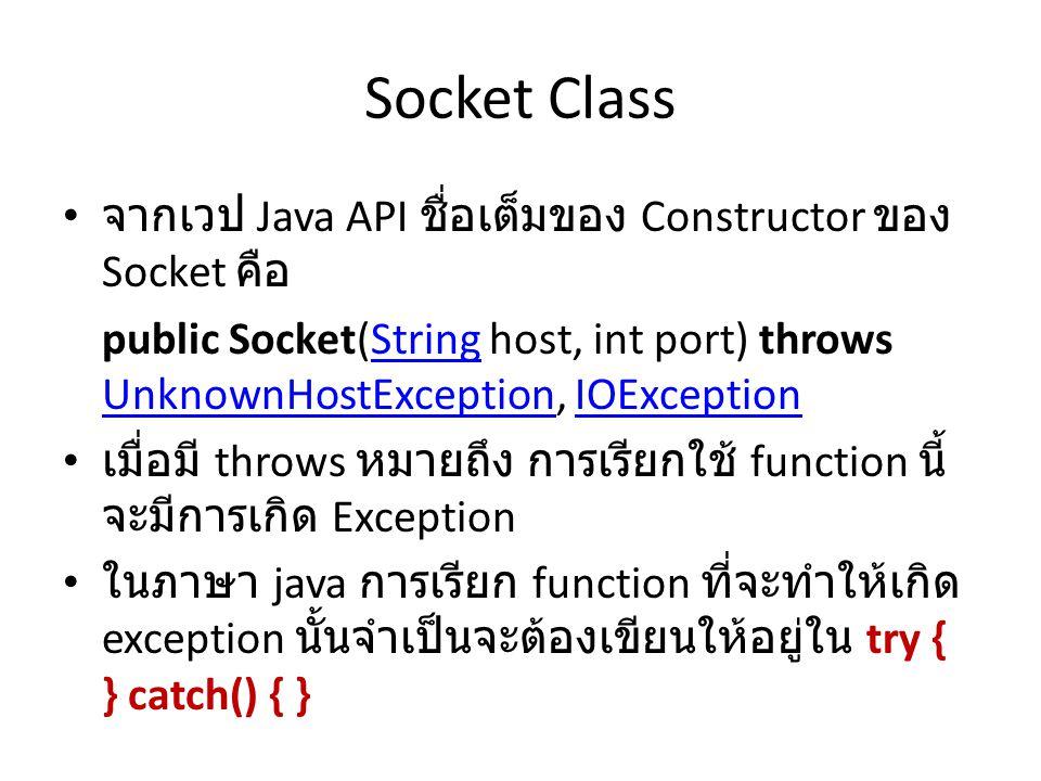 Socket Class จากเวป Java API ชื่อเต็มของ Constructor ของ Socket คือ