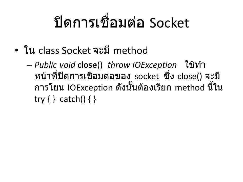 ปิดการเชื่อมต่อ Socket