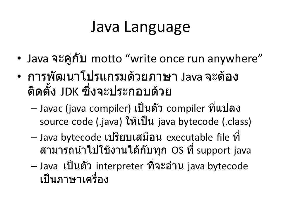 Java Language Java จะคู่กับ motto write once run anywhere