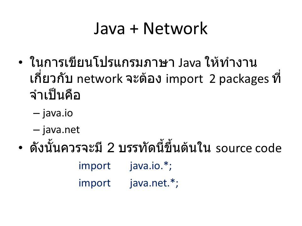 Java + Network ในการเขียนโปรแกรมภาษา Java ให้ทำงานเกี่ยวกับ network จะต้อง import 2 packages ที่จำเป็นคือ.