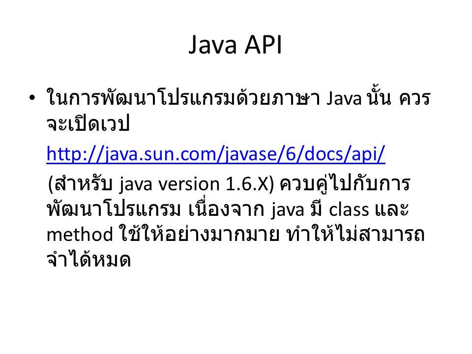 Java API ในการพัฒนาโปรแกรมด้วยภาษา Java นั้น ควรจะเปิดเวป