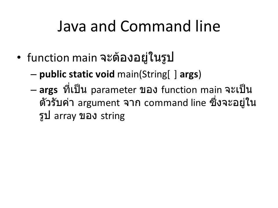 Java and Command line function main จะต้องอยู่ในรูป