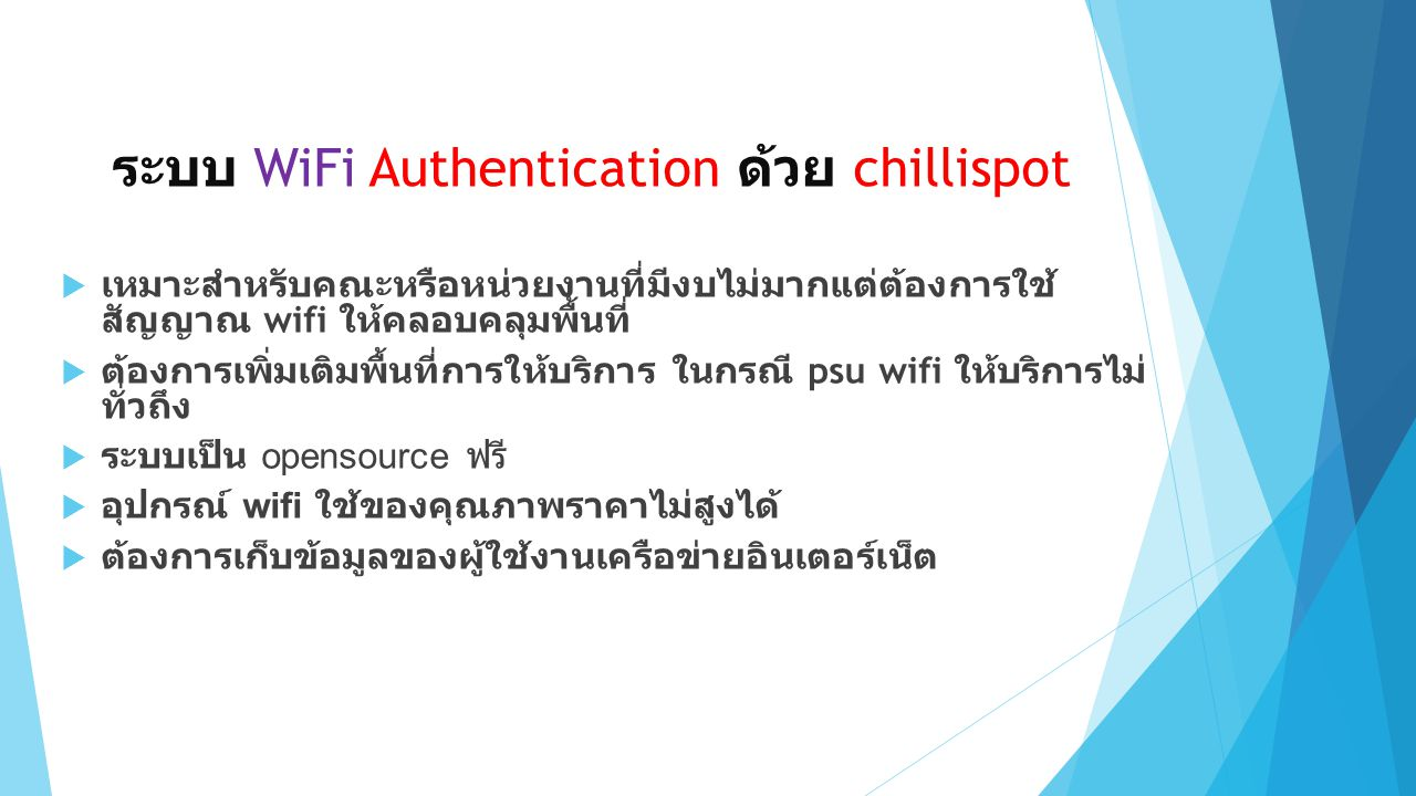 ระบบ WiFi Authentication ด้วย chillispot