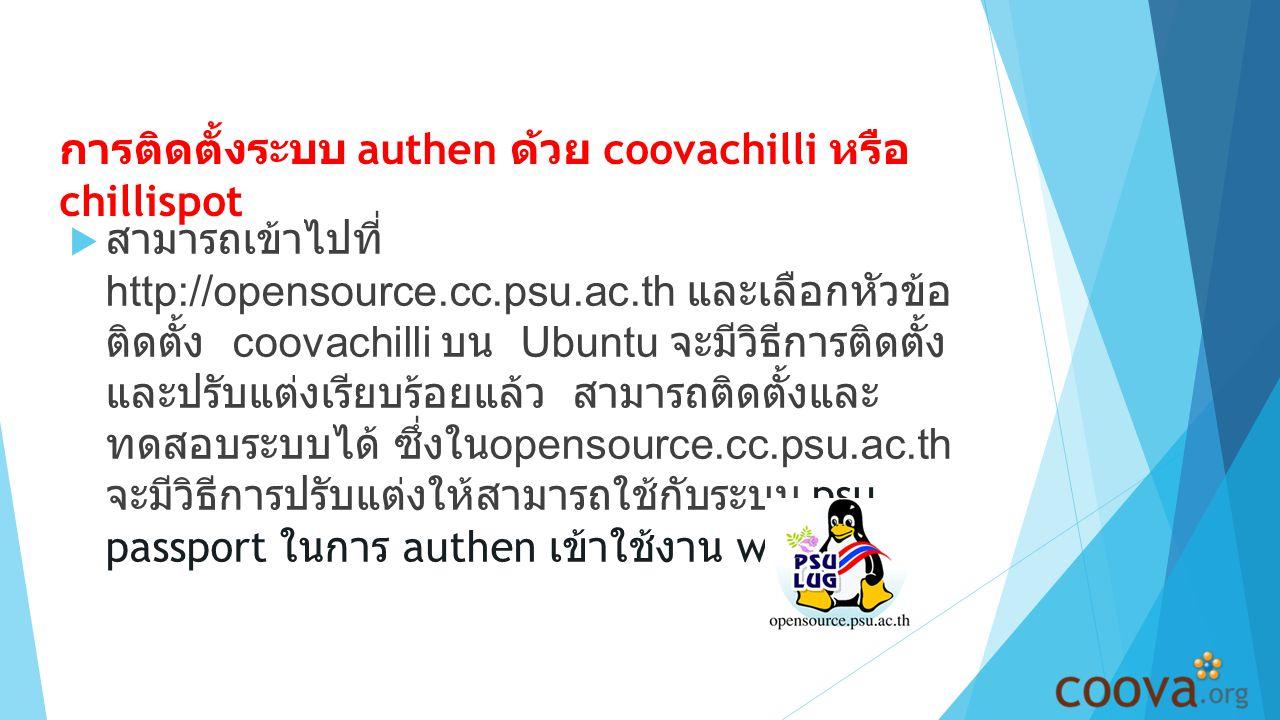 การติดตั้งระบบ authen ด้วย coovachilli หรือ chillispot