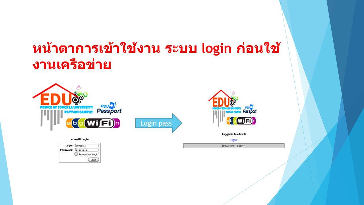 หน้าตาการเข้าใช้งาน ระบบ login ก่อนใช้งานเครือข่าย