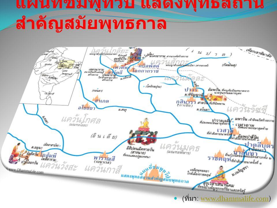 แผนที่ชมพูทวีป แสดงพุทธสถานสำคัญสมัยพุทธกาล