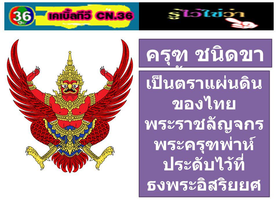 เป็นตราแผ่นดินของไทย