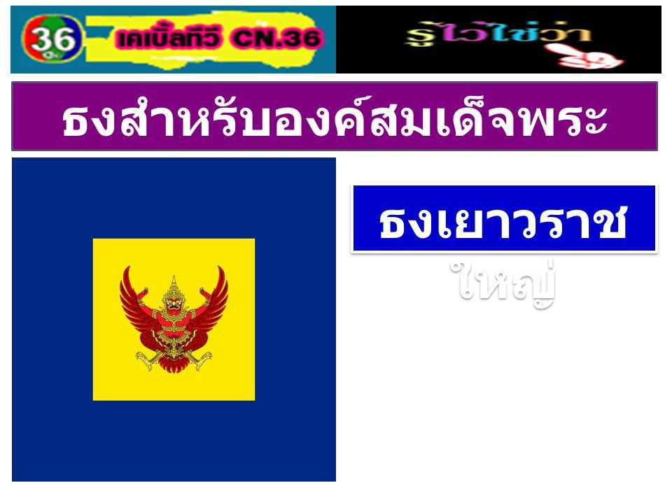 ธงสำหรับองค์สมเด็จพระยุพราช