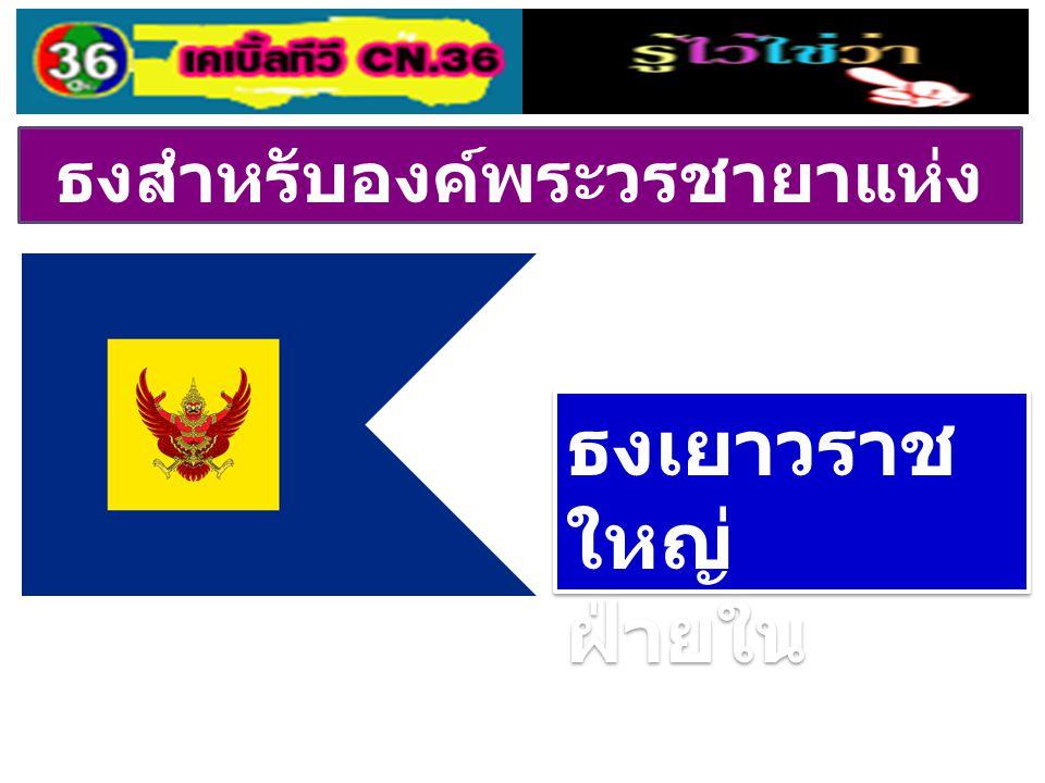 ธงสำหรับองค์พระวรชายาแห่งสมเด็จพระยุพราช