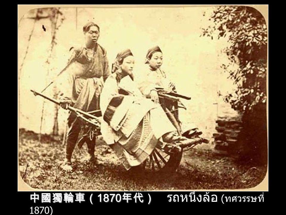中國獨輪車(1870年代) รถหนึ่งล้อ (ทศวรรษที่ 1870)