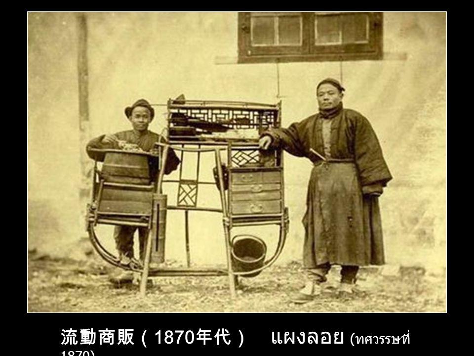 流動商販(1870年代) แผงลอย (ทศวรรษที่ 1870)