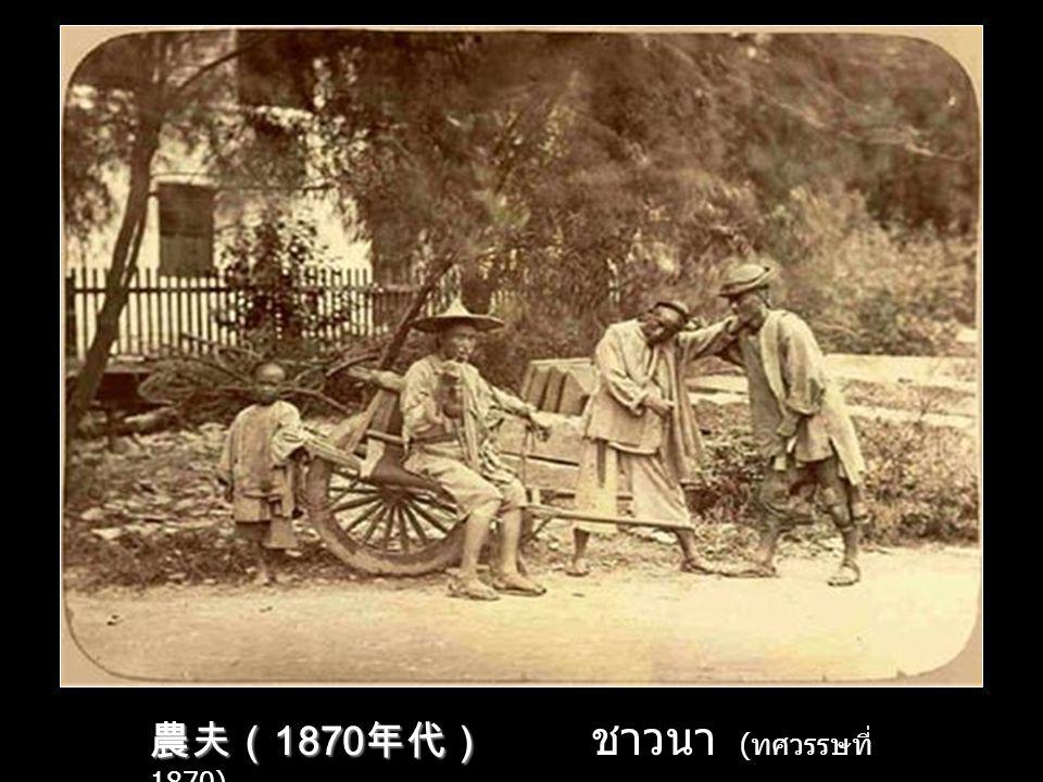 農夫(1870年代) ชาวนา (ทศวรรษที่ 1870)