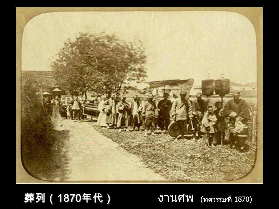 葬列(1870年代) งานศพ (ทศวรรษที่ 1870)