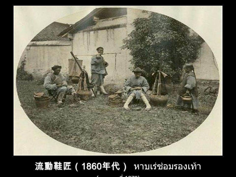 流動鞋匠(1860年代) หาบเร่ซ่อมรองเท้า (ทศวรรษที่ 1870)