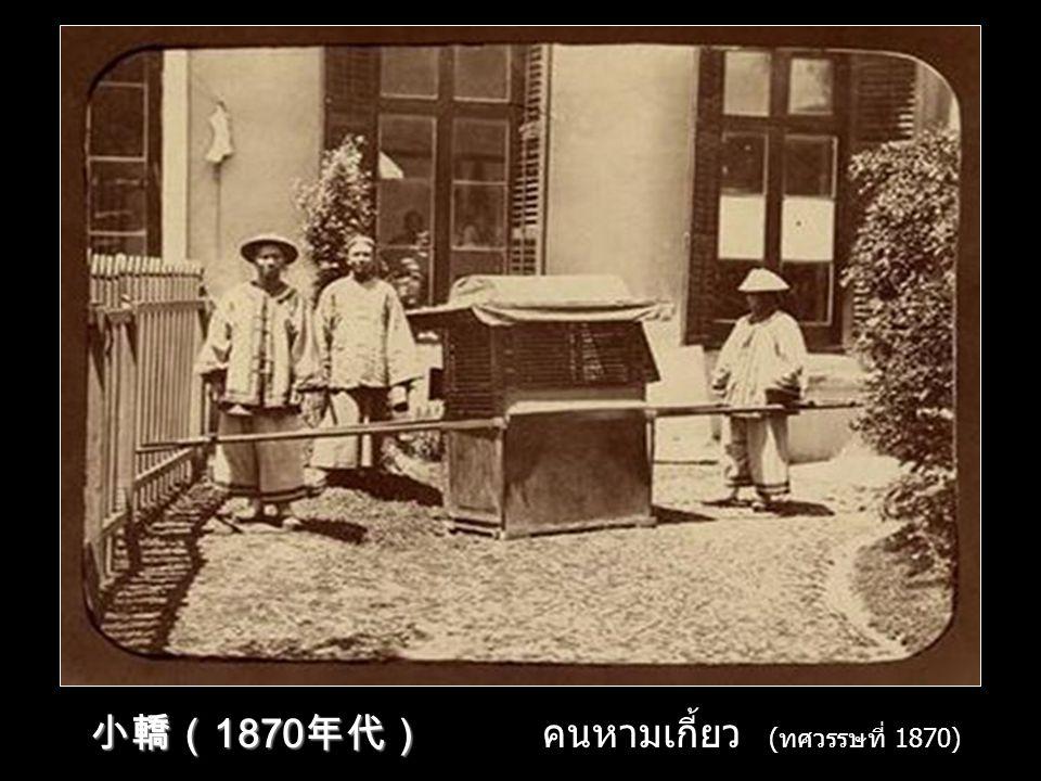 小轎(1870年代) คนหามเกี้ยว (ทศวรรษที่ 1870)