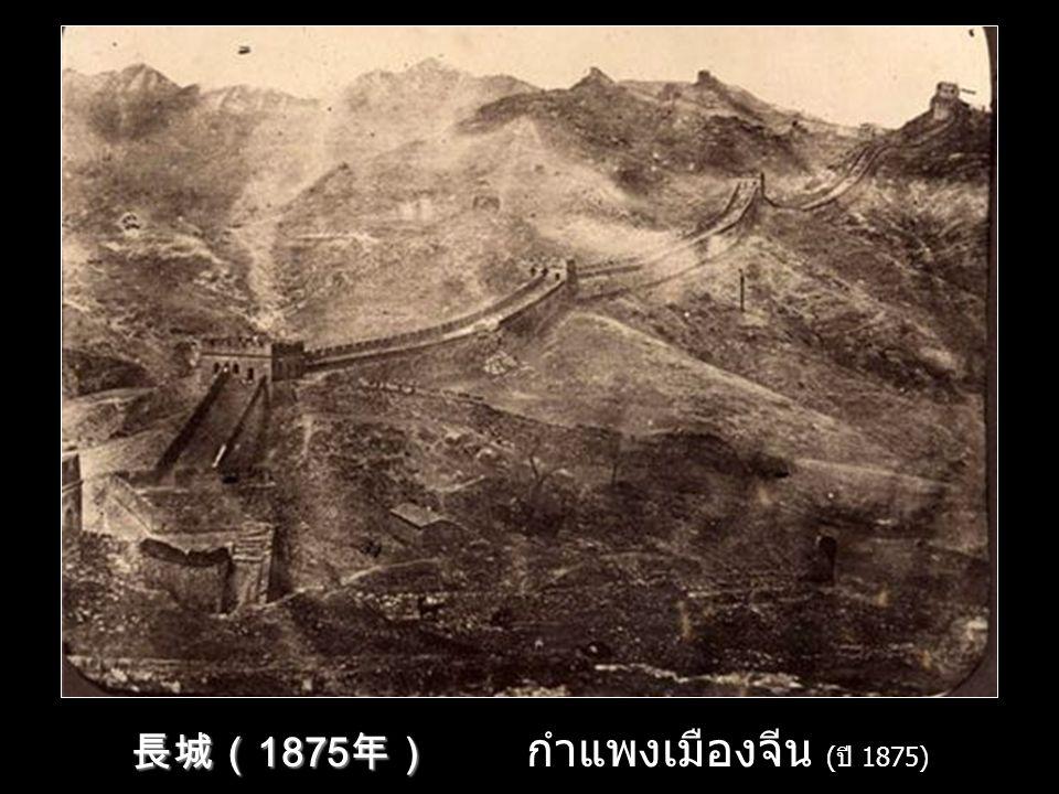 長城(1875年) กำแพงเมืองจีน (ปี 1875)