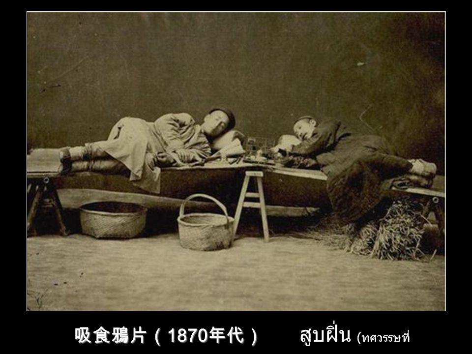 吸食鴉片(1870年代) สูบฝิ่น (ทศวรรษที่ 1870)