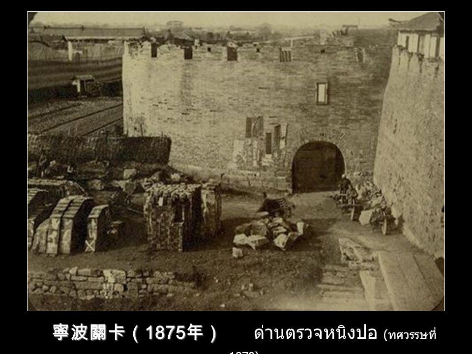 寧波關卡(1875年) ด่านตรวจหนิงปอ (ทศวรรษที่ 1870)