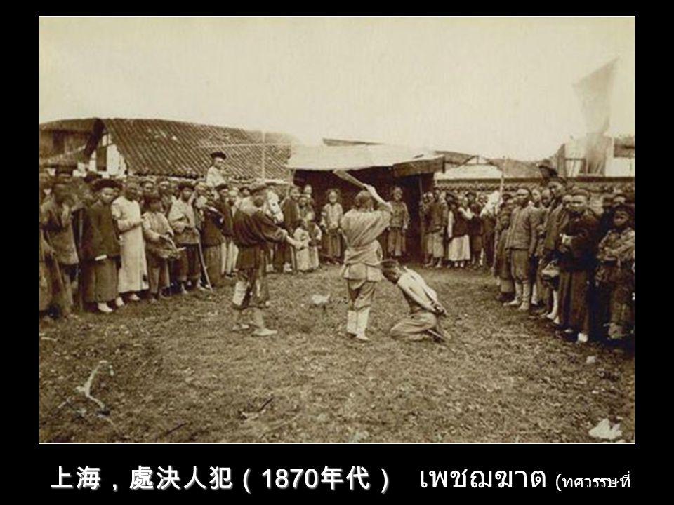 上海,處決人犯(1870年代) เพชฌฆาต (ทศวรรษที่ 1870)